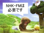 NHK-FMは必要だ