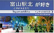 富山駅北が好き