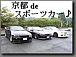 京都deスポーツカー♪