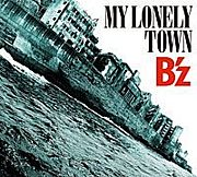 MY LONELY TOWN /B'z
