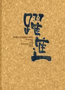 1982.04〜1983.03鳥屋野.com