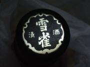 愛媛の地酒を語ろう。