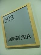 山研OBの集い〜2010年度卒業〜