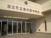 蔵王町 遠刈田中学校