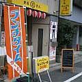 まるさん 錦糸町
