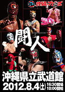 沖縄プロレス〜闘人への道〜