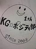 KG☆ポジティ部