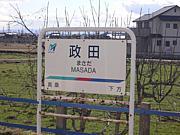 政田のコミュニティ
