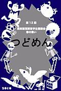 つどめん〜2010〜