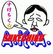スケチクa.k.a.SUKECHIKU!!
