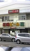石焼ビール苑横浜睦町店です!