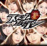 AKB48ステージファイター 専用