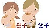 札幌シングルファザーマザーの会