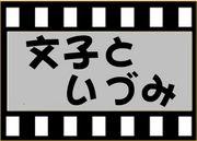 若尾文子と芦川いづみ
