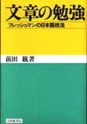 05春☆宣伝会議前田組