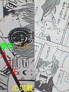 標的70/入江正一の災難