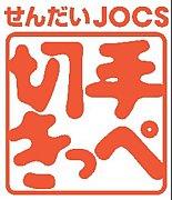 仙台JOCS・きってきっぺ