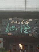 【和風茶屋 仙野】