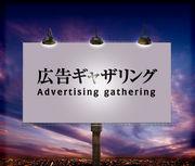 広告ギャザリング