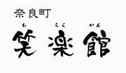奈良町 笑楽館