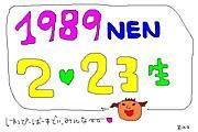 1989年2月23日生まれ