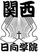 関西日向学院