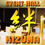 眞英イベントホール 絆 -KIZUNA-
