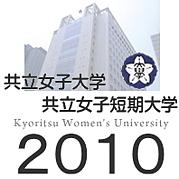 2010年 共立女子大学 短大☆入学