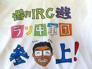 ★☆香川RC遊☆★