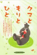熊森協会静岡支部