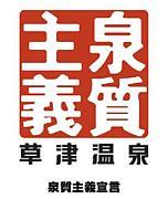 12 13草津の会