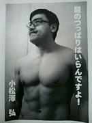 J・松沢 弘