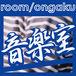 音楽室 <room/ongaku>