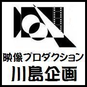 映像プロダクション川島企画
