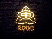 ☆養精中学校2000年卒生☆