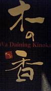 Wa Daining 木の香