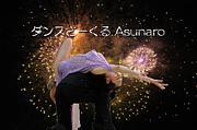 広島ダンスサークルAsunaro