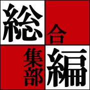 総合編集部