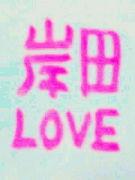 1173☆岸田尚子