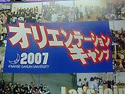 2007年度 関西学院オリキャン