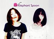 ガールズバンド!ELEPHANT SPOON