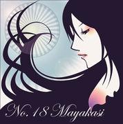 No.18 「摩耶蠍/Mayakasi」