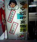 東京路地裏物語