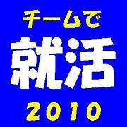 ☆★就活2010(就職活動)★☆