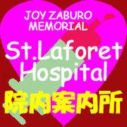 聖ラ・フォーレ病院 院内案内所