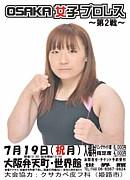 OSAKA女子プロレス