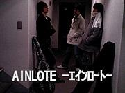 AINLOTE -エインロート-