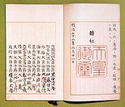 大日本帝国憲法に戻して改正
