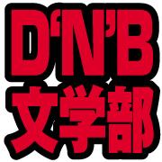 D'N'B 文学部