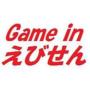 Game in えびせん